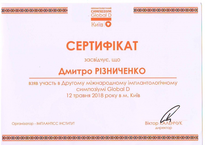 Резниченко Дмитрий Витальевич