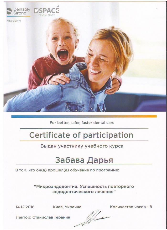 Забава Дарья Геннадьевна
