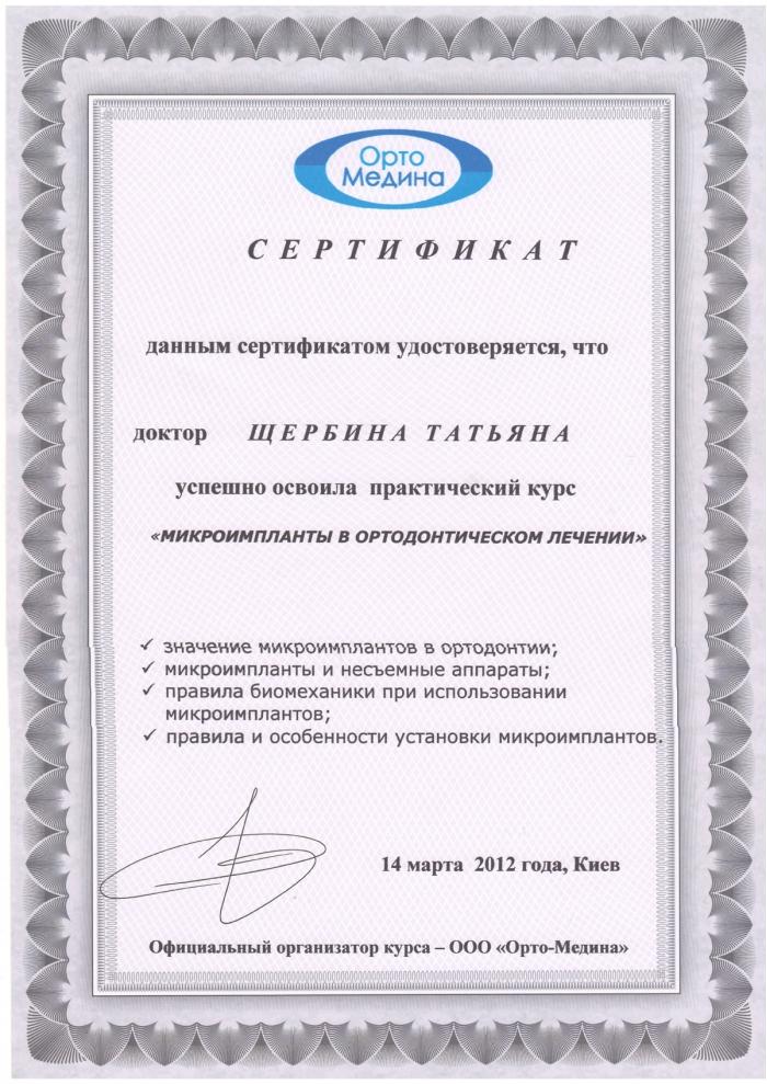 Щербина Татьяна