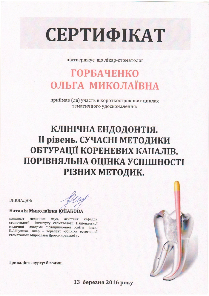 Горбаченко Ольга Николаевна